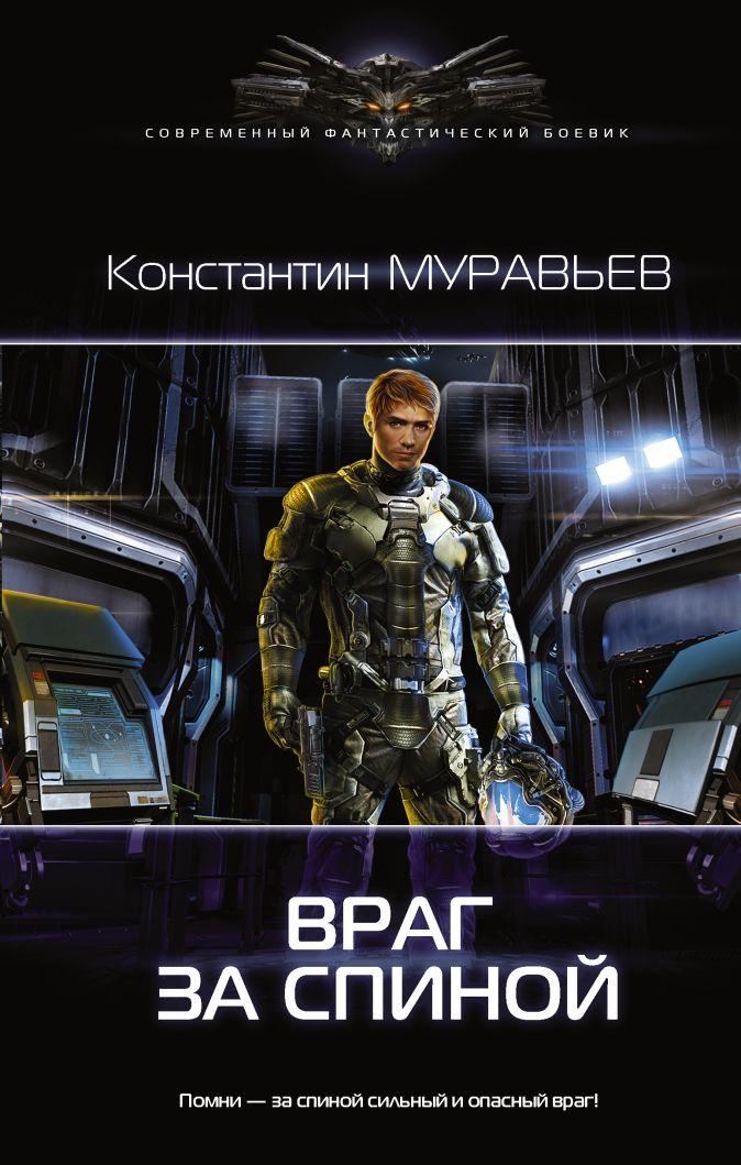 Константин Муравьев - Враг за спиной обложка книги