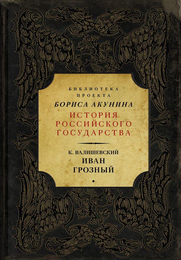 Иван Грозный фото