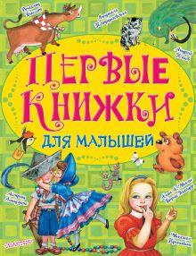 Лучшие детские книжки