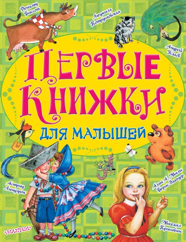 Первые книжки для малышей Линдгрен А.,Биссет Дональд, Милн А.А.,Петрушевская Л.