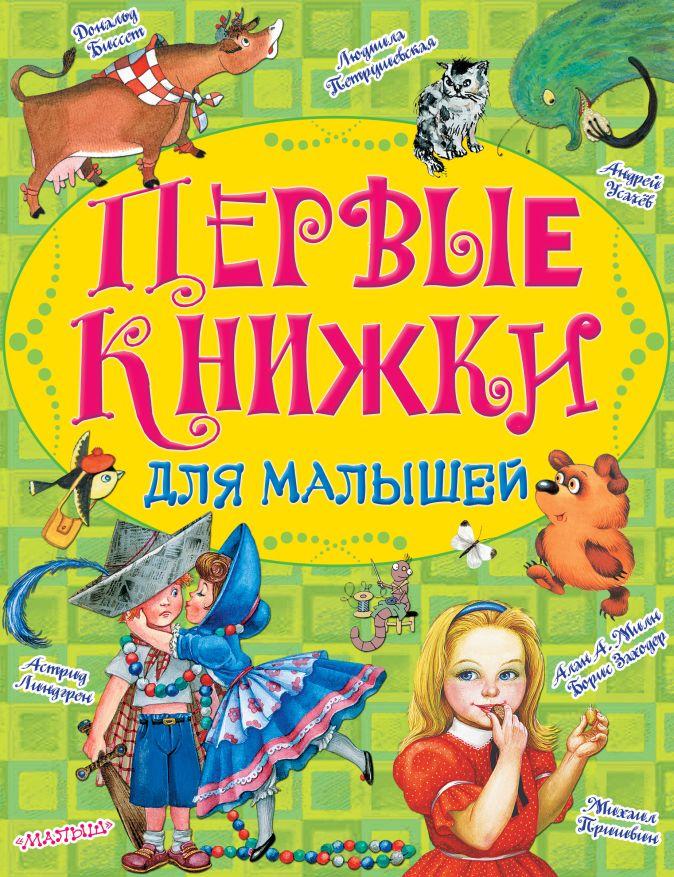 Первые книжки для малышей Э. Успенский, Ю. Коваль, А. Курляндский