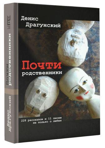 Денис Драгунский - Почти родственники обложка книги