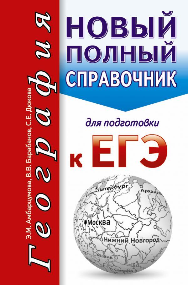 ЕГЭ. География. Новый полный справочник для подготовки к ЕГЭ