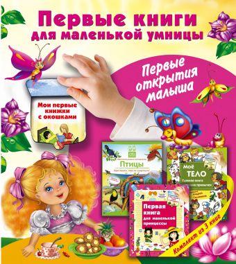 Первые книги для маленькой умницы. Первые открытия малыша Матюшкина К.