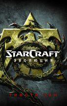 Тимоти Зан - StarCraft: Эволюция' обложка книги