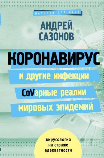 Сазонов А. - Коронавирус и другие инфекции: CoVарные реалии мировых эпидемий обложка книги