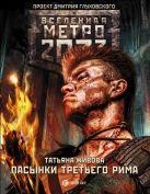 Живова Т.В. - Метро 2033: Пасынки Третьего Рима' обложка книги