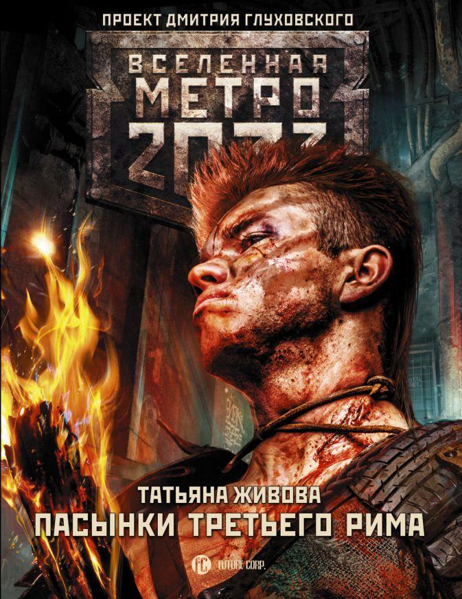 Татьяна Живова - Метро 2033: Пасынки Третьего Рима обложка книги