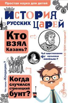 История русских царей