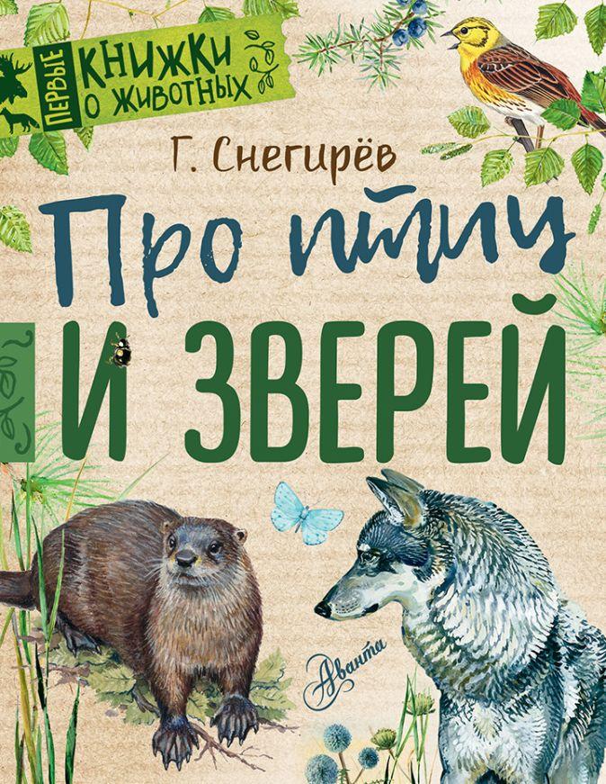 Про птиц и зверей Снегирев Г.Я.