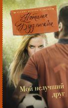 Наталья Будянская - Мой нелучший друг' обложка книги