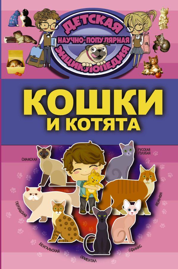 Кошки и котята .