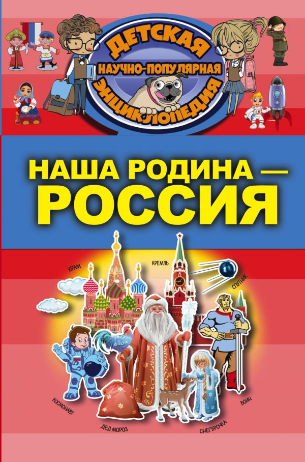 Наша Родина - Россия .
