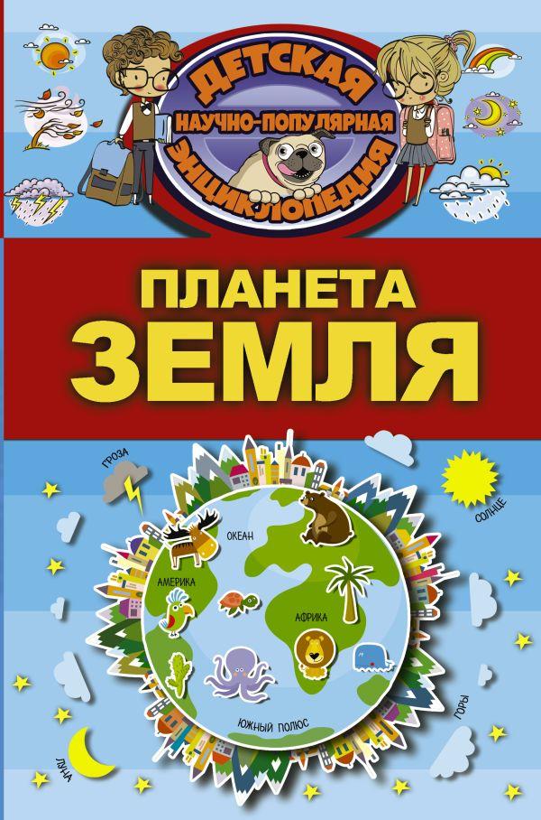 Планета Земля .