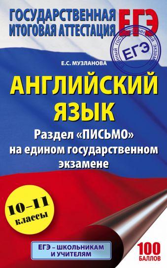 ЕГЭ. Английский язык. Раздел «Письмо» на едином государственном экзамене Музланова Е.С.