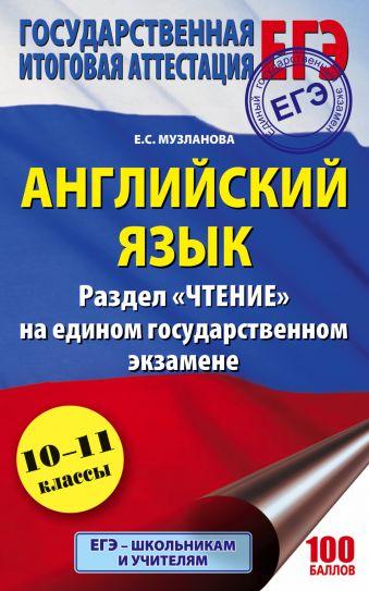 ЕГЭ. Английский язык. Раздел «Чтение» на едином государственном экзамене Музланова Е.С.