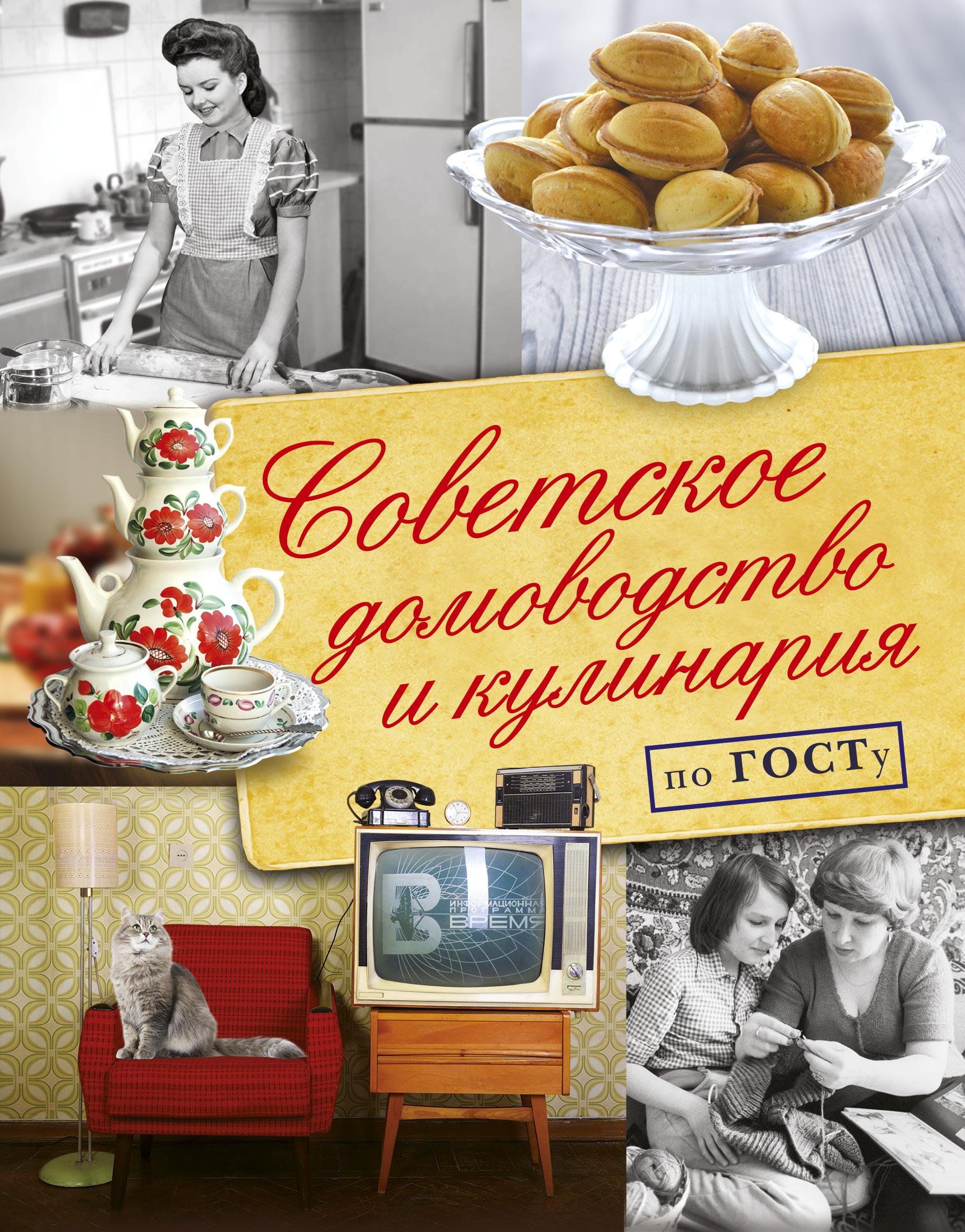 Полетаева Н. В. Советское домоводство и кулинария по ГОСТу