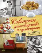 Полетаева Н.В. - Советское домоводство и кулинария по ГОСТу' обложка книги