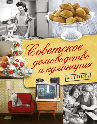Советское домоводство и кулинария по ГОСТу Полетаева Н. В.
