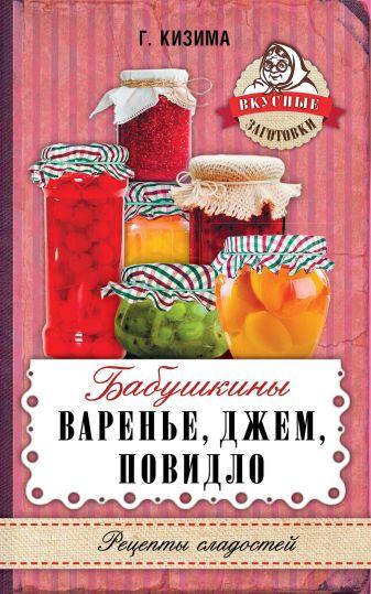 Кизима Г.А. - Бабушкины варенье, джем, повидло обложка книги