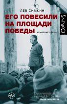 Лев Симкин - Его повесили на площади Победы' обложка книги