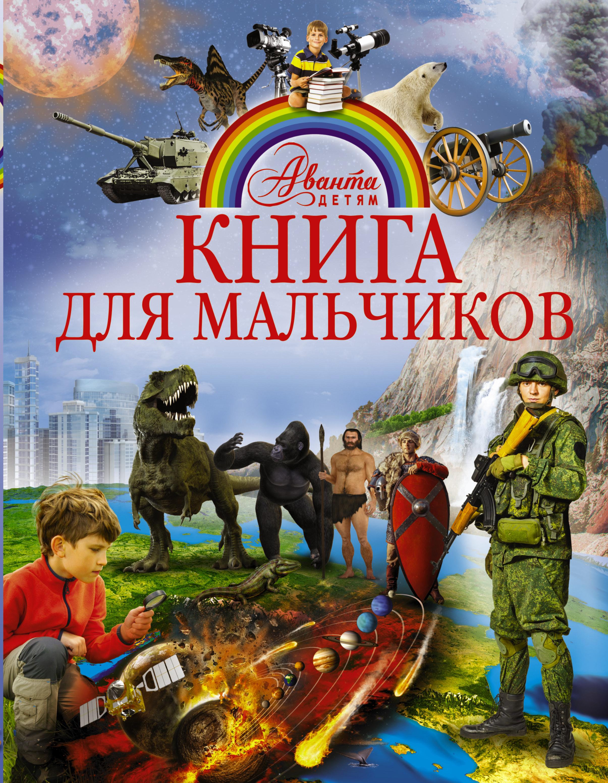 . Книга для мальчиков прокопенко и великие тайны вселенной от древних цивилизаций до наших дней