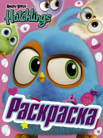 Angry Birds. Hatchlings. Птенцы на природе - фото 1