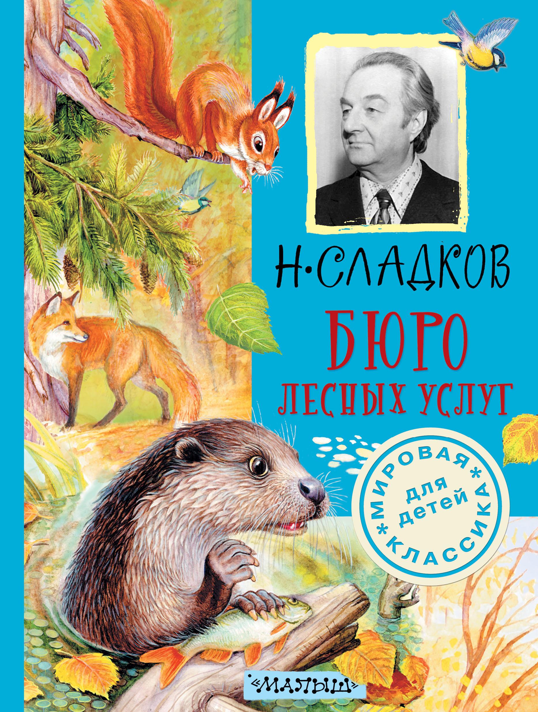 Сладков Н.И. Бюро лесных услуг л н толстой произведения для детского чтения