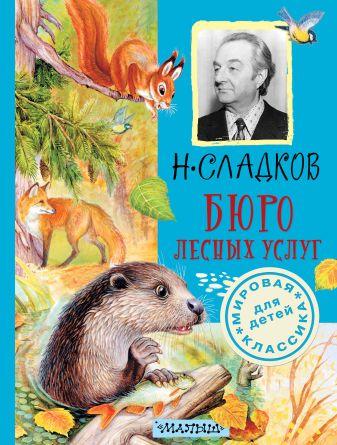 Н. Сладков - Бюро лесных услуг обложка книги