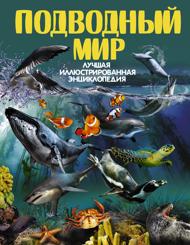 В. Ликсо, А. Третьякова Подводный мир