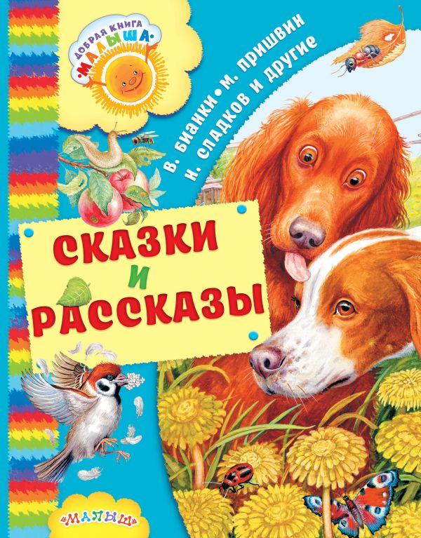 Сказки и рассказы Бианки В.В., Пришвин М.М., Сладков Н.И. и др.