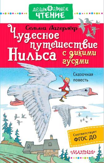Сельма Лагерлёф - Чудесное путешествие Нильса с дикими гусями обложка книги