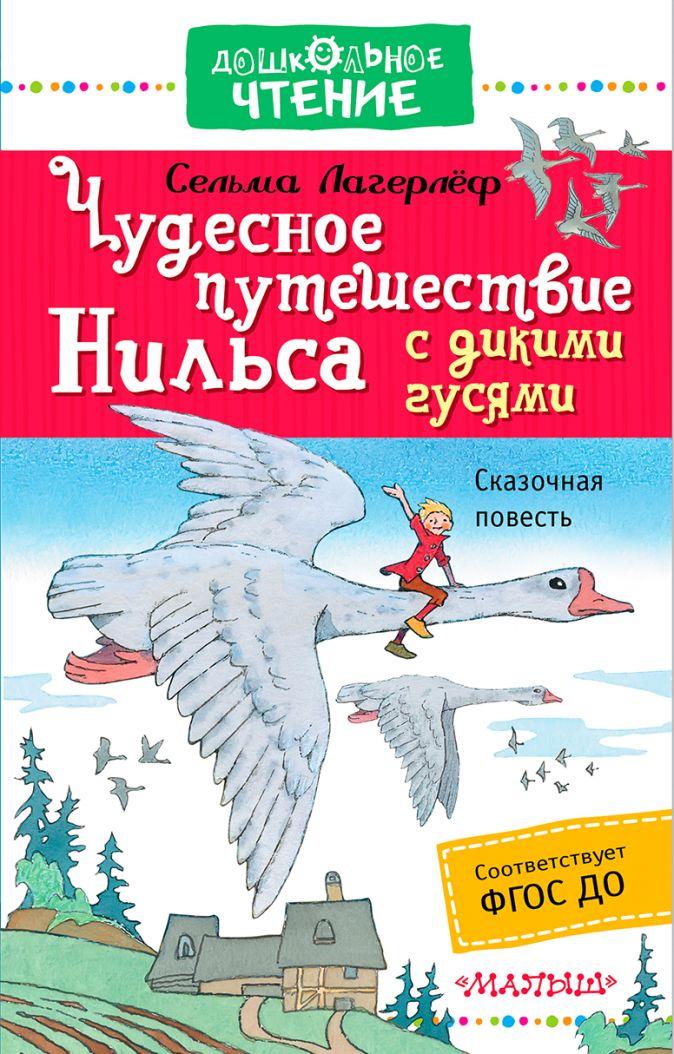 Чудесное путешествие Нильса с дикими гусями Сельма Лагерлёф