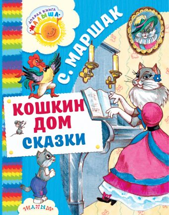Кошкин дом. Сказки С. Маршак