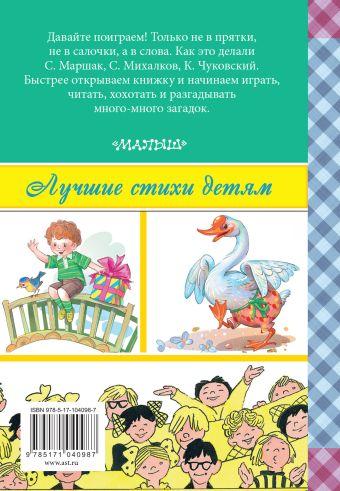 Поиграем! Стихи и загадки С. Маршак, С. Михалков, Э. Успенский, И. Токмакова и др.