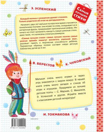 Поиграем! С. Маршак, С. Михалков, А. Барто и др.