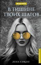 Сокол Елена - В тишине твоих шагов' обложка книги