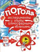 Волцит П. - Погода' обложка книги