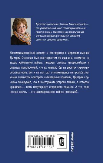 Венец Гекаты Наталья Александрова