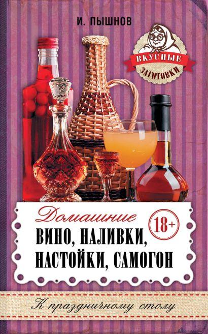 Домашнее вино, наливки, настойки, самогон - фото 1