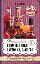 Пышнов И.Г. - Домашнее вино, наливки, настойки, самогон' обложка книги