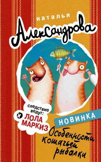 Особенности кошачьей рыбалки Наталья Александрова