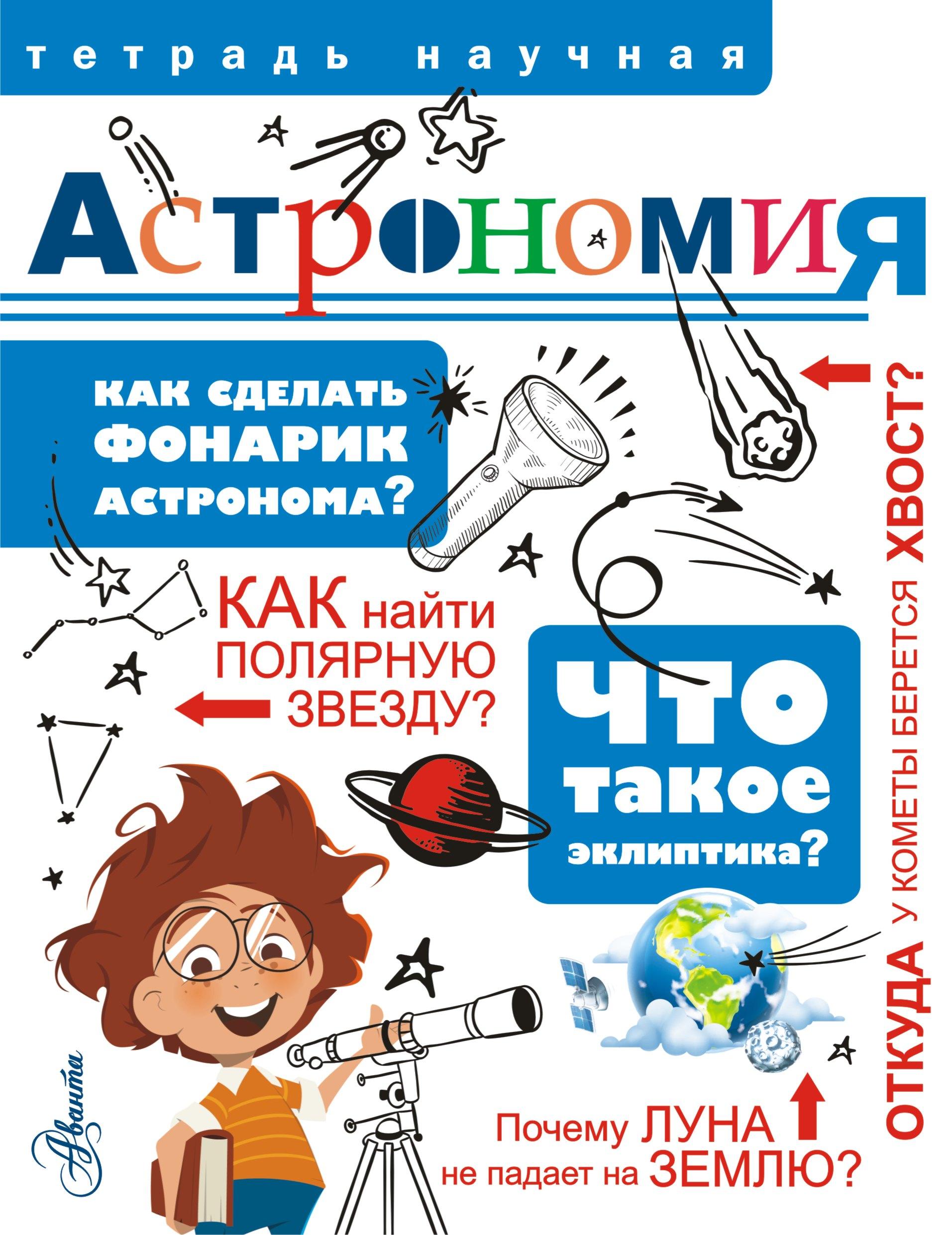 . Астрономия гусев и астрономия