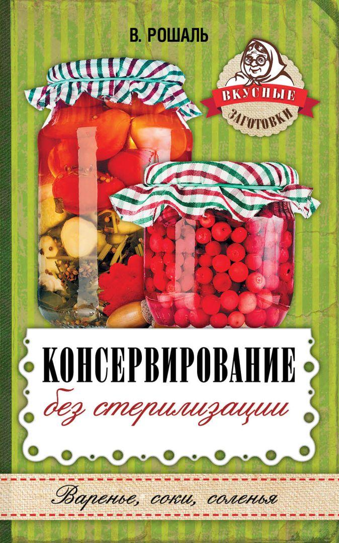 Рошаль В.М. - Консервирование без стерилизации обложка книги