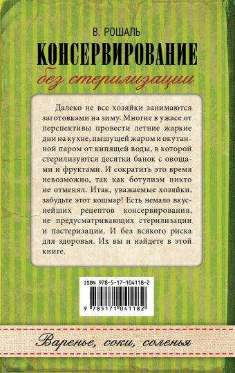 Консервирование без стерилизации Рошаль В.М.