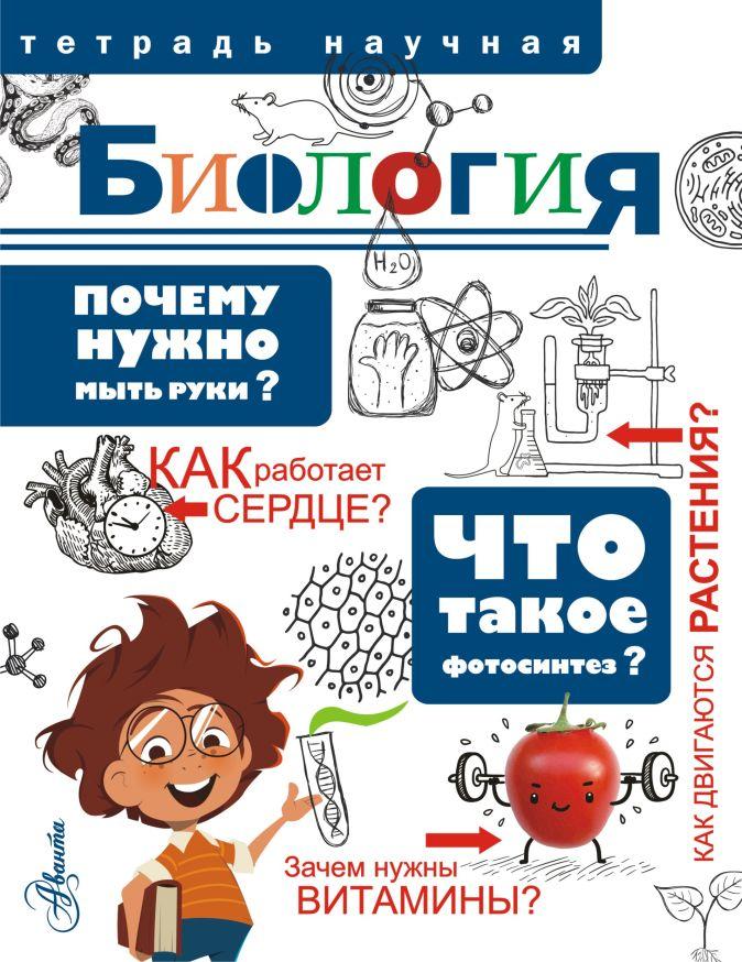 Волцит П.М. - Биология обложка книги
