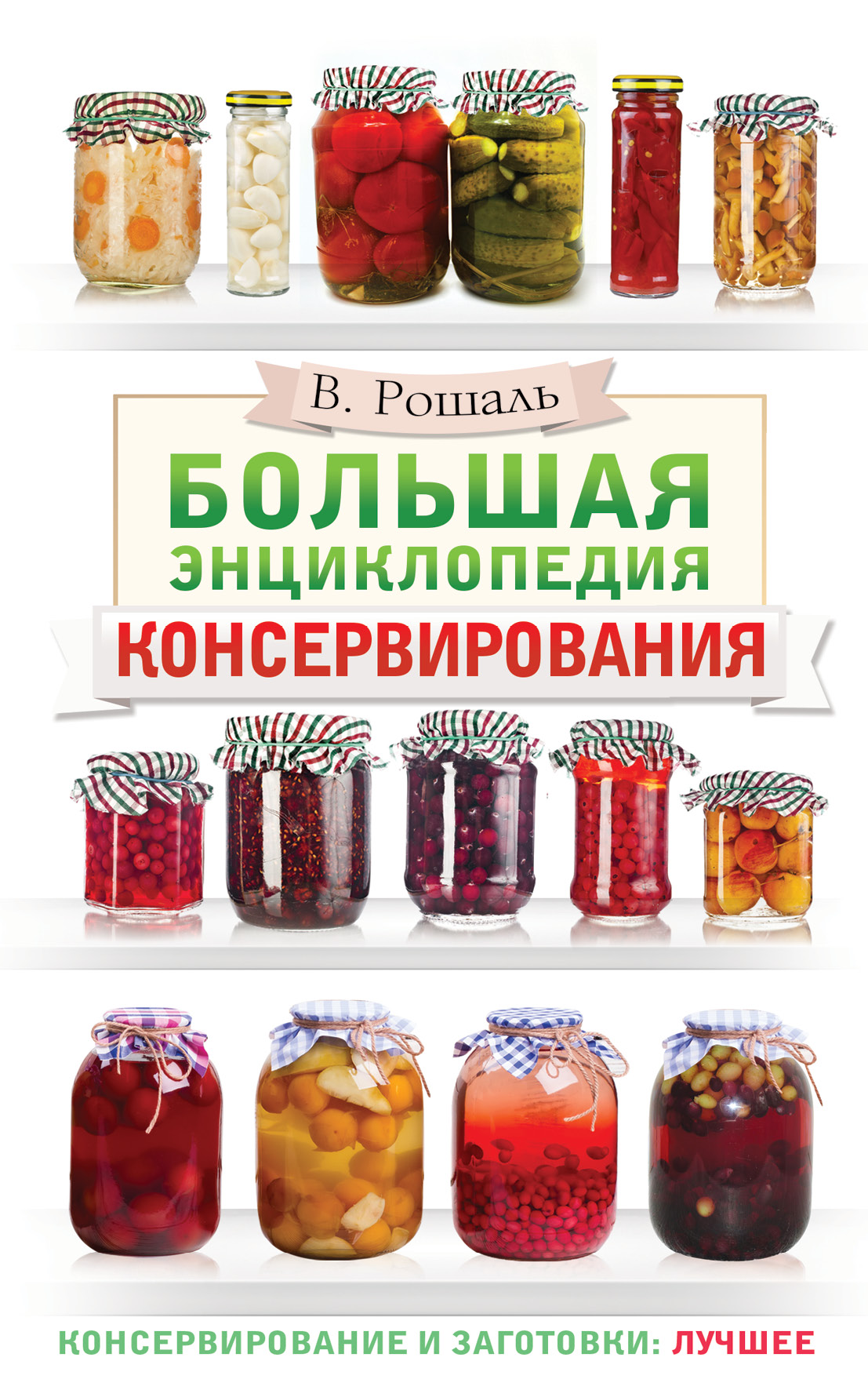 цена на Рошаль В.М. Большая энциклопедия консервирования