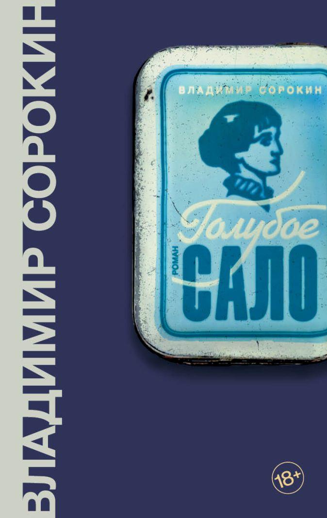 Владимир Сорокин - Голубое сало обложка книги