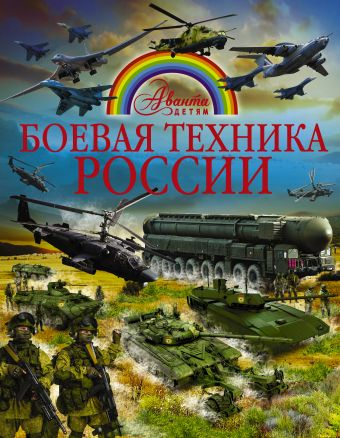 Боевая техника России .