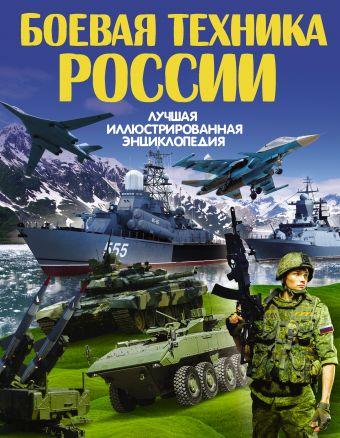 Боевая техника России Проказов Б.Б.